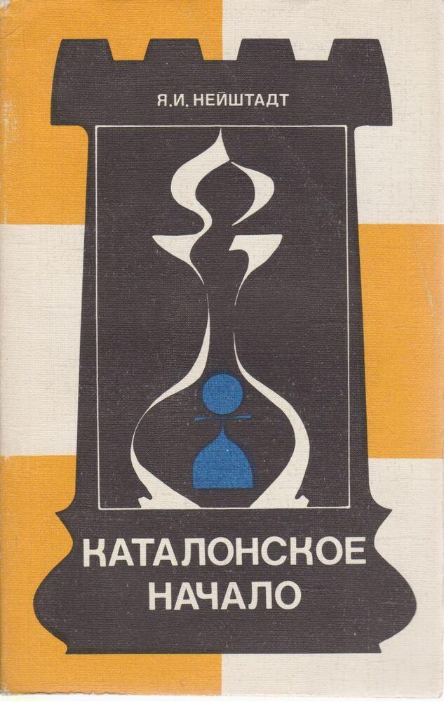 A katalán megnyitás (orosz)
