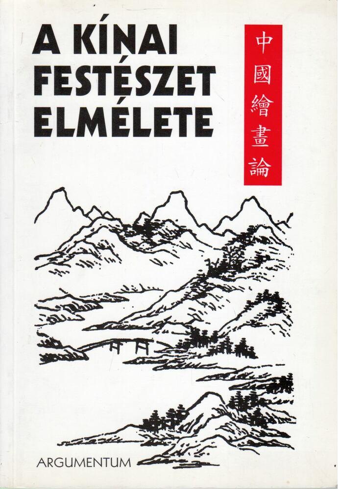A kínai festészet elmélete