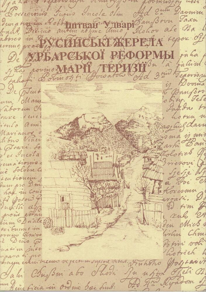 A Mária Terézia-féle úrbérrendezés ruszin nyelvű forrásai