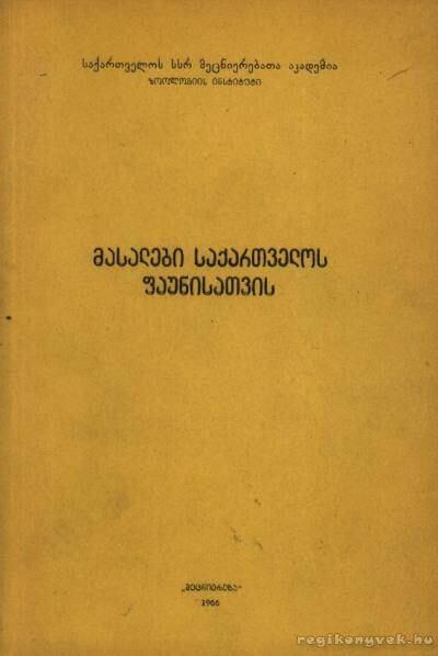 Adalékok Grúzia faunájához (Материалы к фауне Грузии)