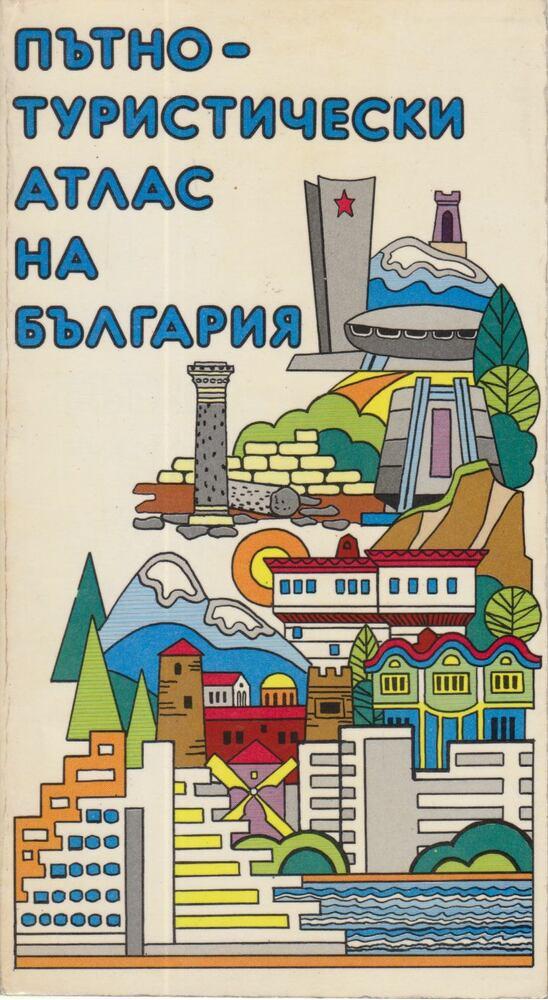 Bulgária autóatlasz (bolgár)