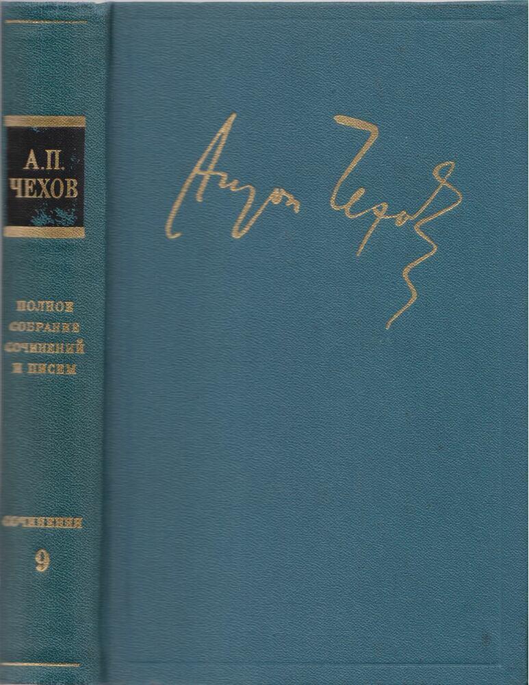 Csehov műveinek és leveleinek teljes gyűjteménye 9. (orosz)