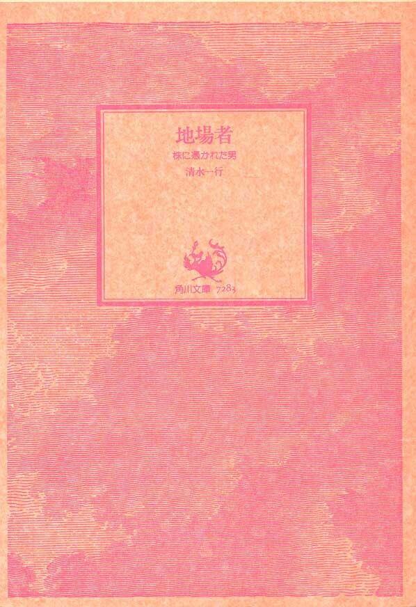 地場者(じばもん)―株に憑かれた男 (角川文庫) (文庫)