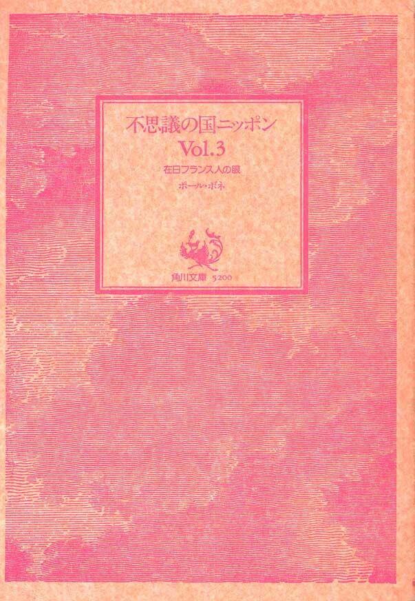 不思議の国ニッポン Vol.3―在日フランス人の眼 (3) (角川文庫 白 275-3) (文庫)