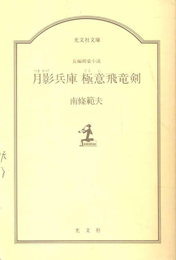 月影兵庫 極意飛竜剣 (光文社時代小説文庫) (文庫)