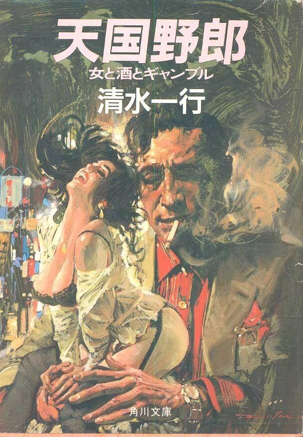 天国野郎―女と酒とギャンブル