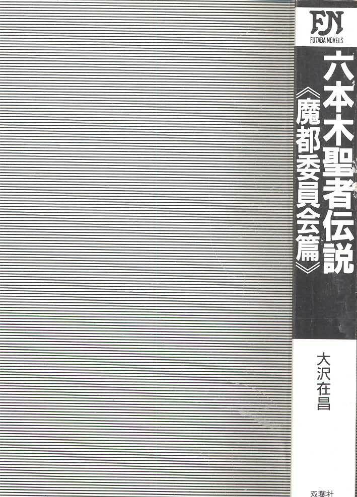 六本木聖者伝説〈魔都委員会篇〉