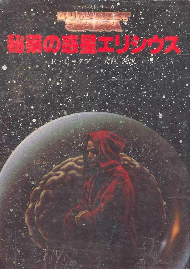秘薬の惑星エリシウス