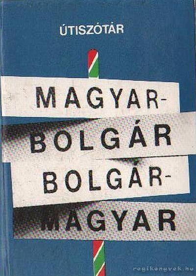 Magyar-Bolgár Bolgár-Magyar útiszótár