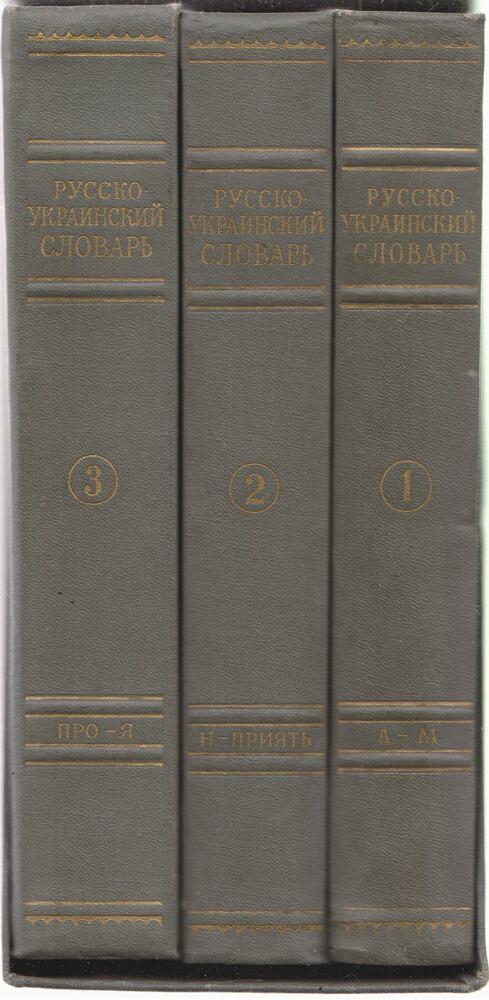 Orosz-ukrán szótár 1-3. (orosz)