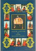 Magyar királyok és hősök arczképcsarnoka 2. kötet - Dolinay Gyula