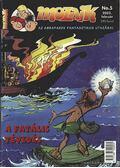 A fatális tévedés (Mozaik 2002. február No. 5.)