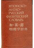 Japán-angol-orosz fizikai szótár - Kim, Mine