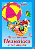 Nemtudomka és barátai kalandjai (orosz) - Noszov, Nyikolaj