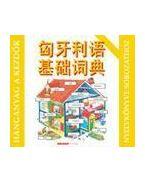 Kezdők magyar nyelvkönyve kínaiaknak - hanganyag