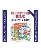 Kezdők magyar nyelvkönyve oroszoknak - hanganyag
