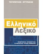 Görög szótár (görög egynyelvű)