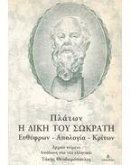 Szókratész tárgyalása (görög)