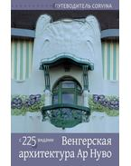 Magyar szecessziós építészet (orosz nyelven)