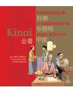 Kínai tudományok és találmányok nagy könyve