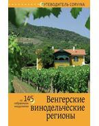 Magyar borvidékek (orosz nyelven)