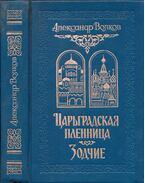 A cárgrádi hercegnő / Az építészek (orosz)