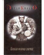 A fény harcosának kézikönyve (orosz)