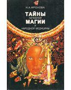 A gyógyító mágia és a népi gyógyítás titkai (orosz)