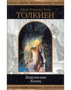 A Gyűrűk Ura I-III. (egy kötetben) (orosz)