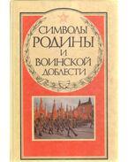 A haza és a katonai vitézség szimbólumai (orosz nyelvű)