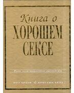 A jó szex könyve (orosz)