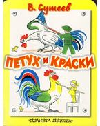 A kakas és a színek (orosz)