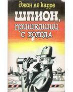 A kém, aki bejött a hidegről (orosz)