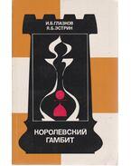 A királycsel (orosz)