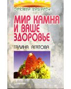 A kövek világa és az egészséged (orosz)