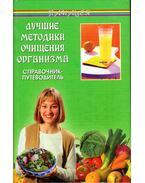 A legjobb módszerek a szervezet tisztítására (orosz)