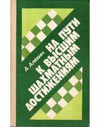 A magasabb sakk eredmények felé (orosz)