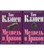A medve és a sárkány (orosz)