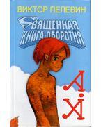 A Metamor Szent könyve (orosz)