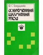 A modern sakk végjáték (orosz)