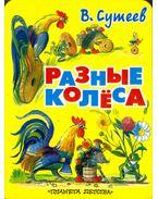 A négy kis ezermester (orosz)