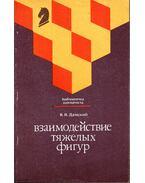 A nehéz figurák kölcsönhatása (orosz)