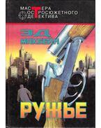 A pisztoly (orosz)