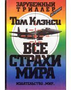 A rettegés arénája (orosz)