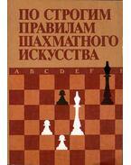A sakkművészet szigorú szabályai szerint (orosz)