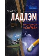 A Sigma-szerződés (orosz)