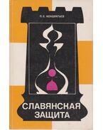 A szláv védelem (orosz)