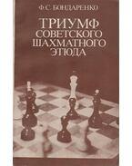 A szovjet sakk végjáték diadala (orosz)