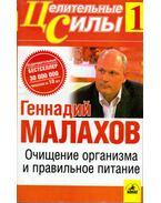 A test megtisztítása és a megfelelő táplálkozás (orosz)