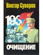 A tisztogatás (orosz)